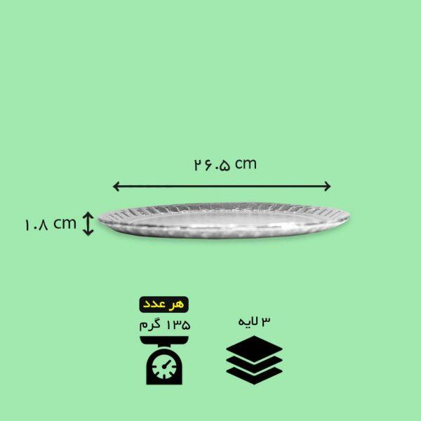 دیس یک بار مصرف مقوایی سه لایه دایره قطر 27 نقره ای