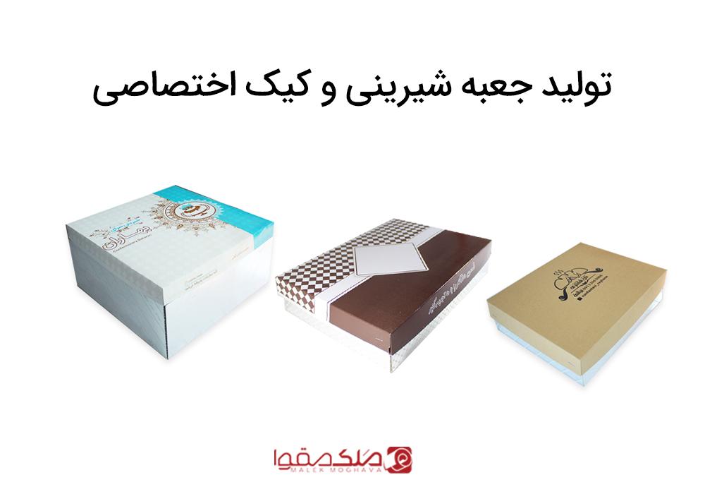 چاپ جعبه شیرینی