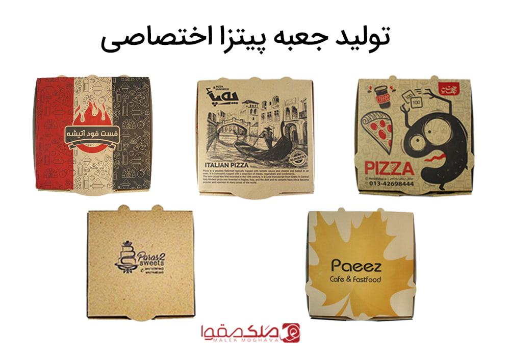 جعبه پیتزا اختصاصی در سایزهای مختلف
