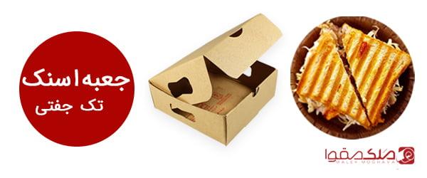 جعبه اسنک