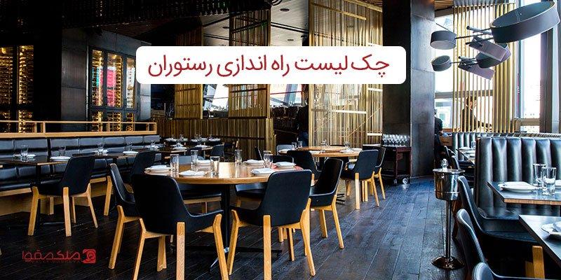 راه اندازی رستوران لوکس